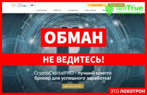 Crypto Capital PRO – отзывы