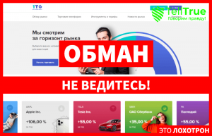 One Trade Group – отзывы