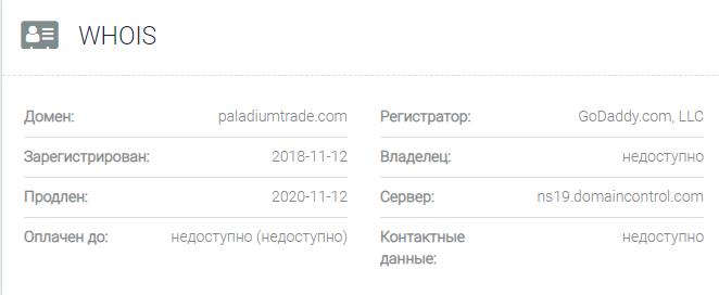 Информация о домене Paladium Trade