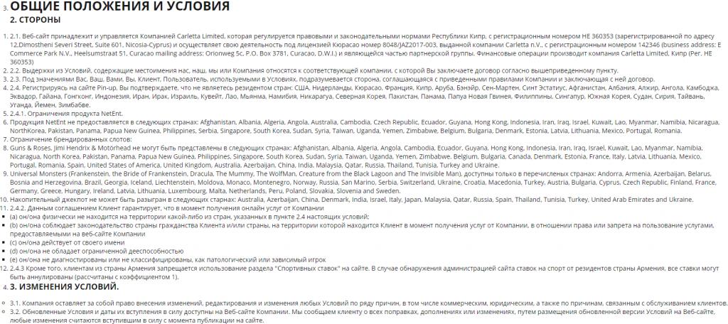 Информация о компании Paribetpro