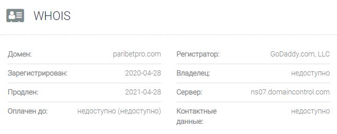 Информация о домене Paribetpro
