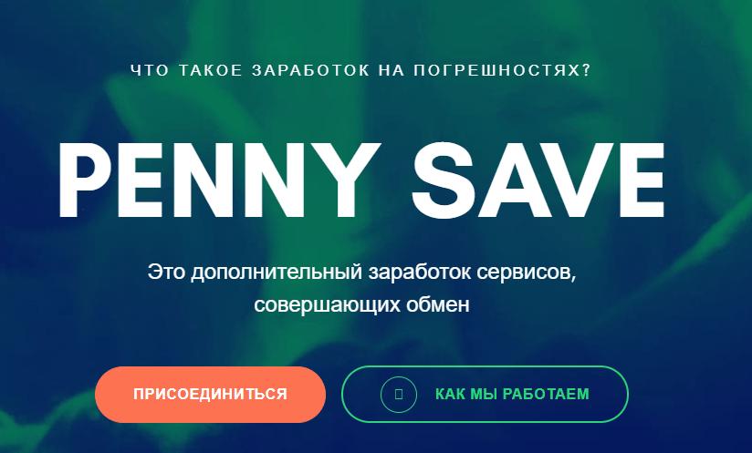 PENNY SAVE регистрация
