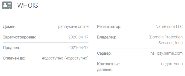 Информация о домене PENNY SAVE