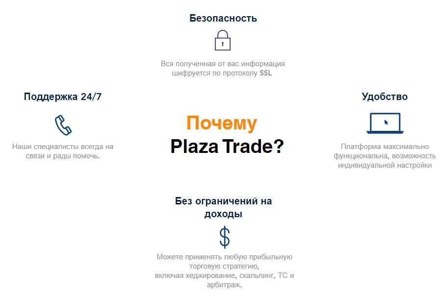 Plaza Trade заработок