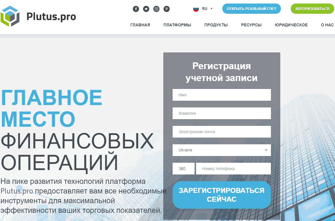 Plutus Pro регистрация