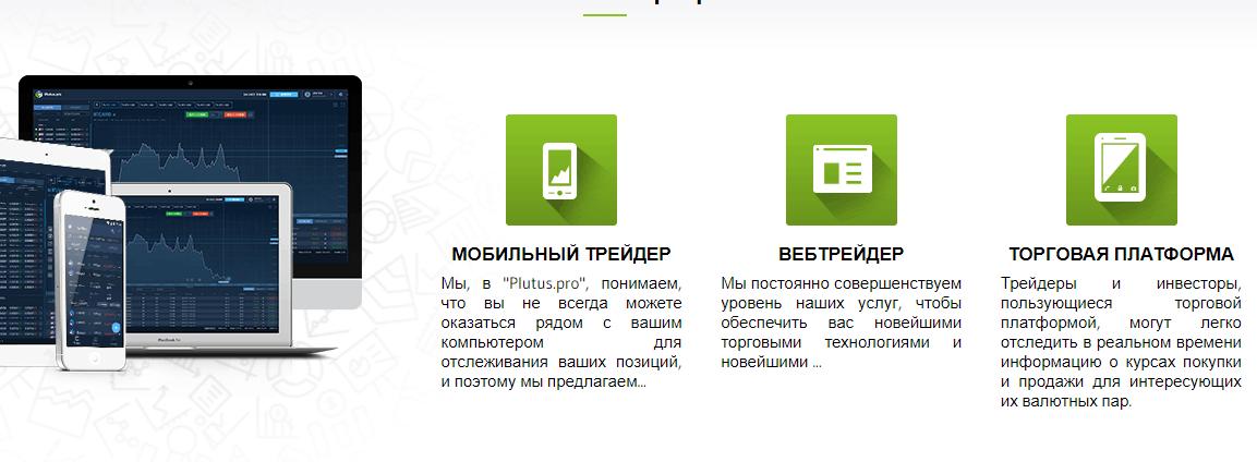 Plutus Pro платформы