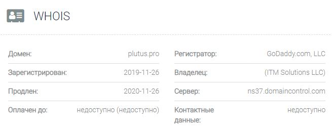 Информация о домене Plutus Pro