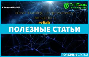 Bitcoinibanking – отзывы и обзор