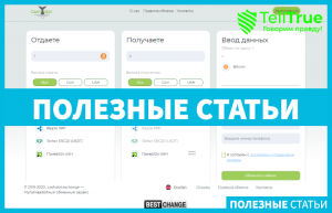 Cashalot Exchange – отзывы