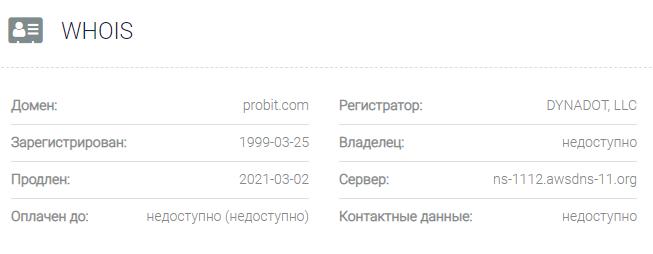 Информация о домене Probit