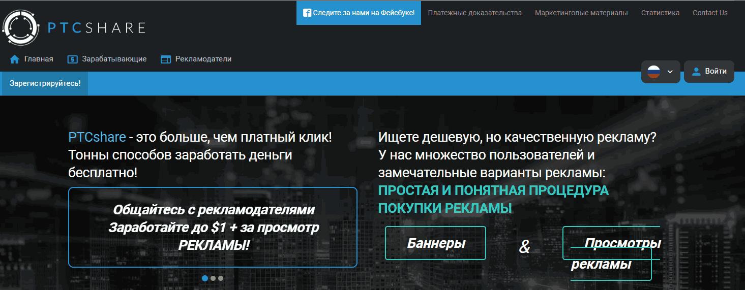 PTCshare регистрация