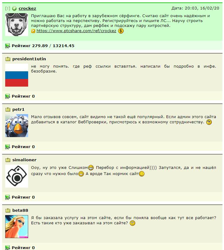 PTCshare мнения о сайте