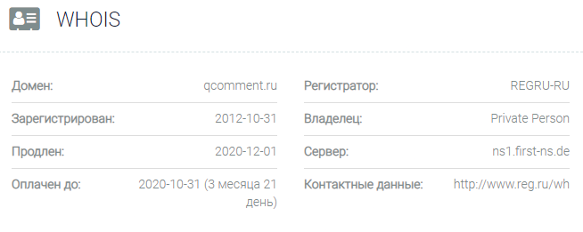 Информация о домене Qcomment