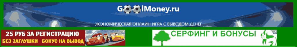 регистрация GoolMoney