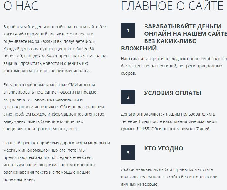 Информация о компании Readvesti