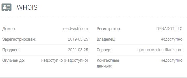 Информация о домене Readvesti