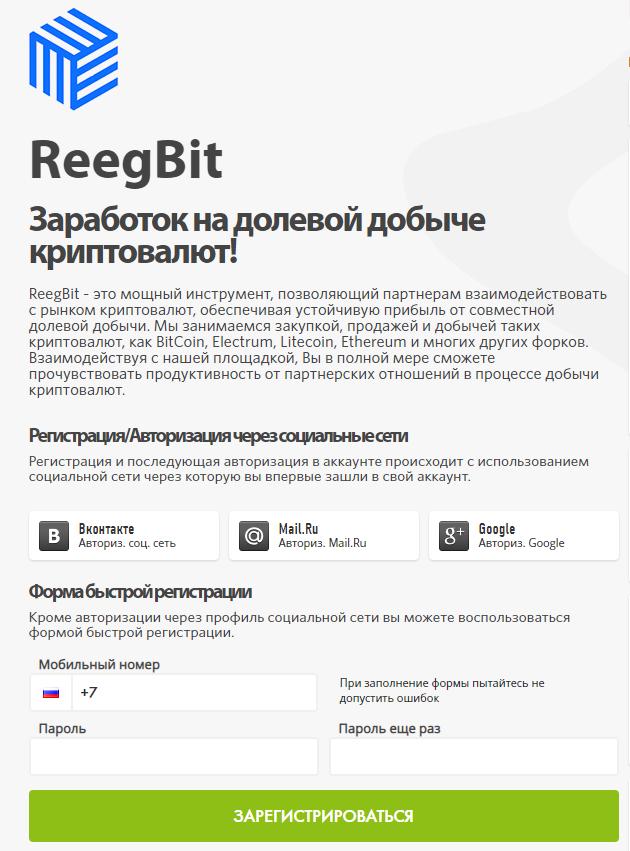 ReegBit регистрация