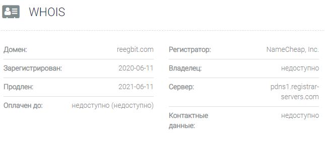 Информация о домене ReegBit