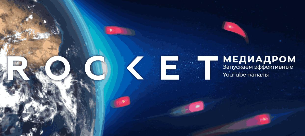 Rocket регистрация