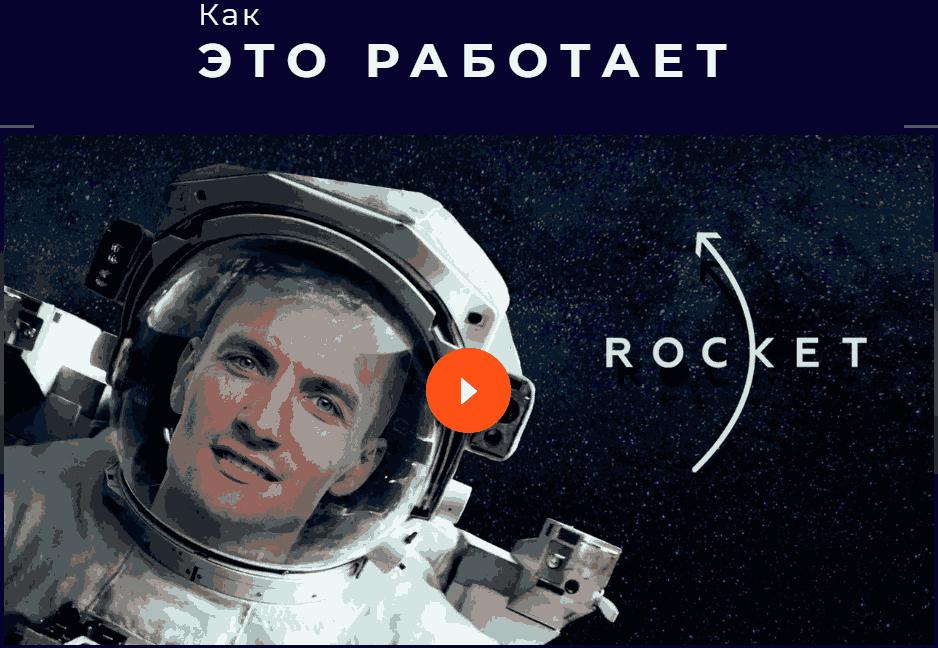 О компании Rocket