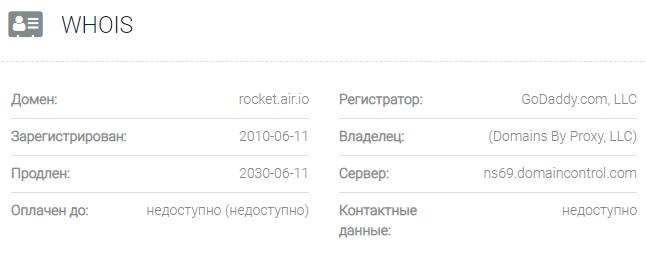 Информация о домене Rocket