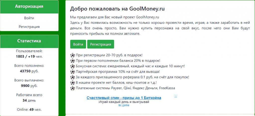 главная GoolMoney