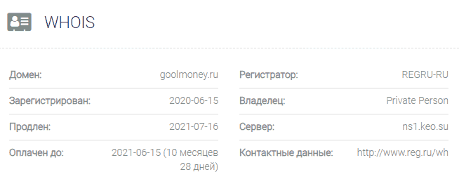 информация о домене GoolMoney