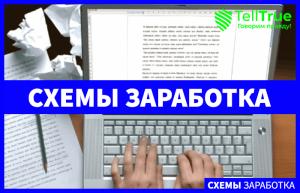 Заработок на рерайте – как получить стабильный доход на редактировании и переписывании текстов?