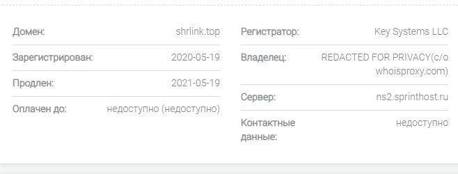 Информация о домене Shrlink
