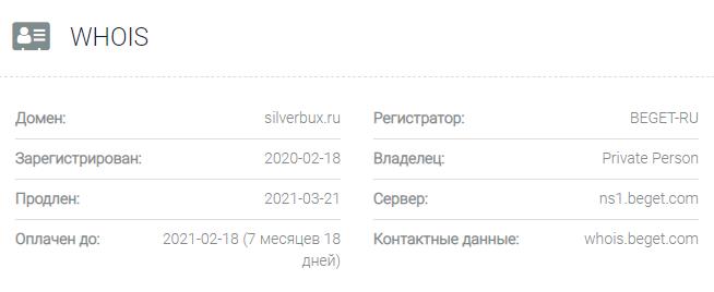 Silverbux информация о домене