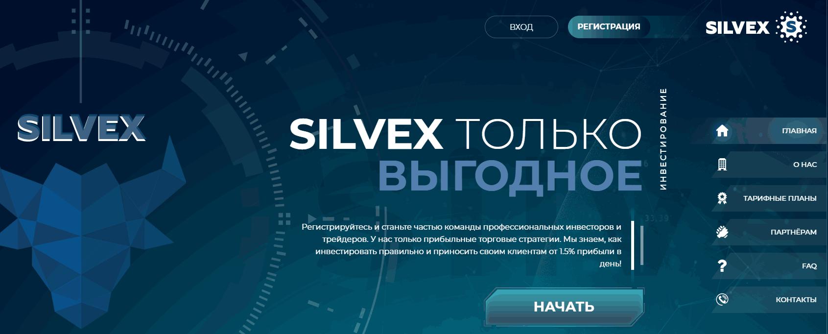 Silvex регистрация