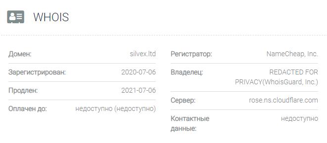 Информация о домене Silvex
