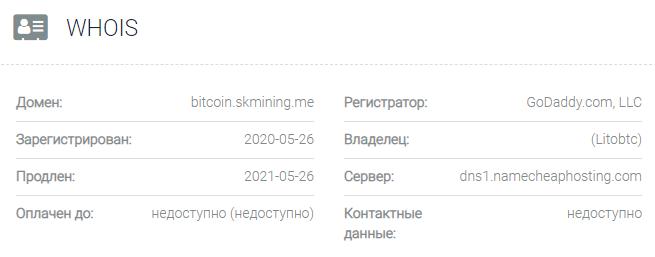 Информация о домене Skmining Bitcoin