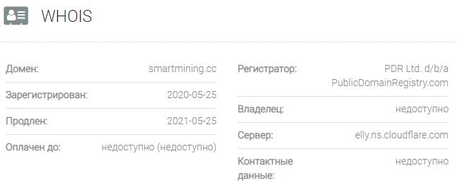 Информация о домене Smartmining