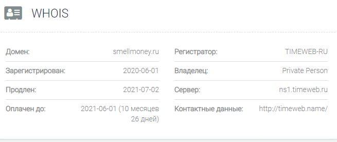 Информация о домене Smellmoney