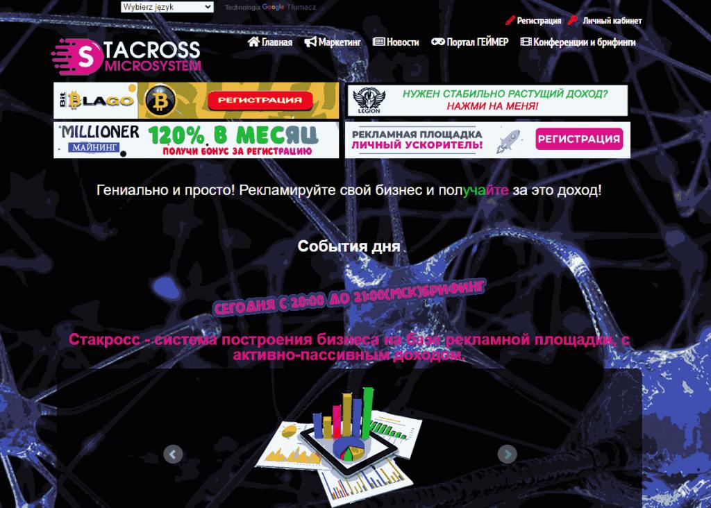 Stacross регистрация