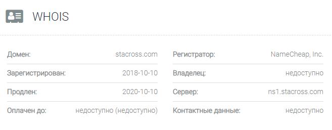 Информация о домене Stacross