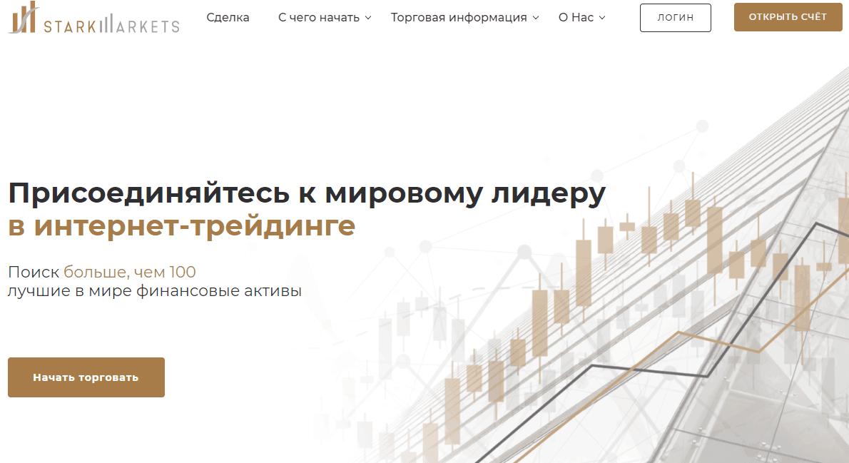 Stark Markets регистрация