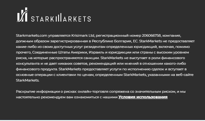 Информация о компании Stark Markets
