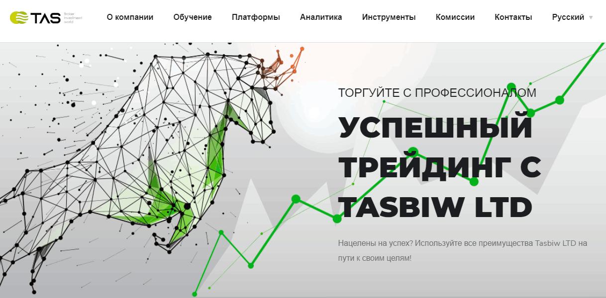 Tasbiw регистрация
