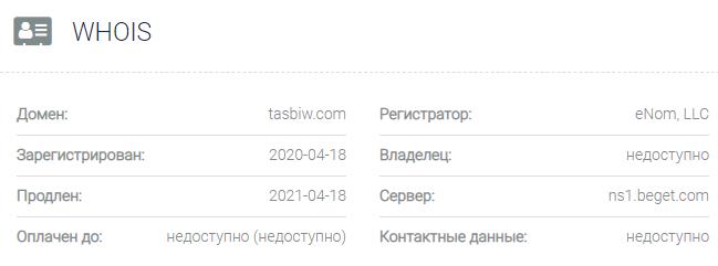 Информация о домене Tasbiw