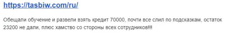 Tasbiw отзывы