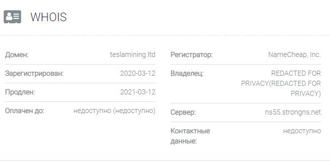 Информация о домене Tesla Mining