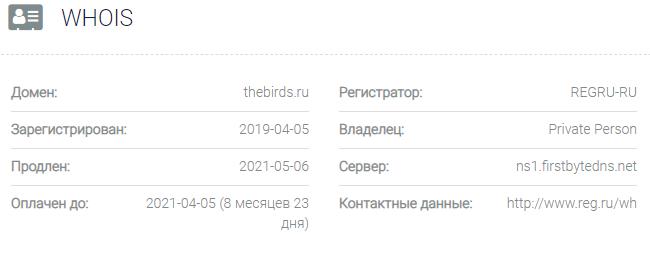 Информация о домене Thebirds