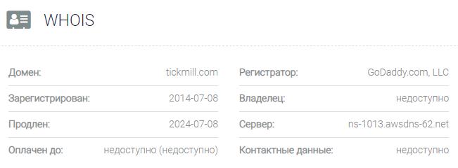 Информация о домене Tickmill