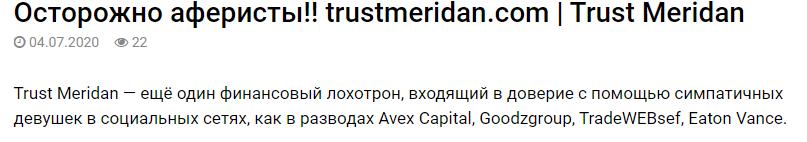Trust Meridan отзывы