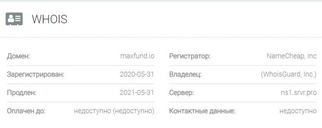 информация о домене Max Fund