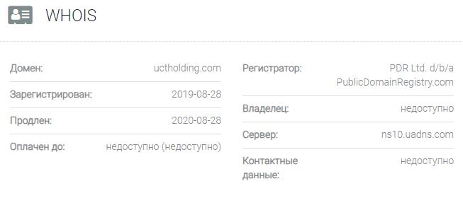 Информация о домене UCT Holding