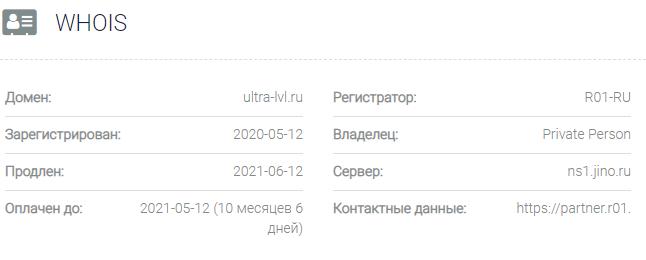 Информация о домене Ultra-lvl