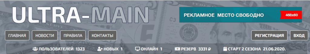 Ultra-main регистрация